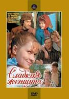 Сладкая женщина (1977)
