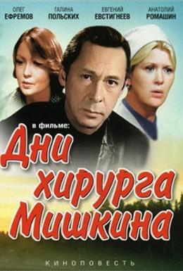 Постер фильма Дни хирурга Мишкина (1976)