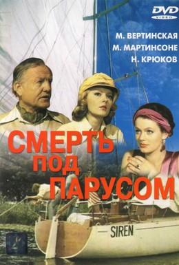 Постер фильма Смерть под парусом (1976)