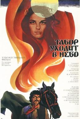 Постер фильма Табор уходит в небо (1976)