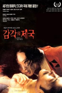 Постер фильма Империя чувств (1976)