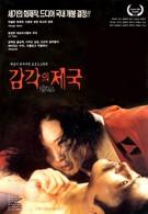 Коррида любви (1976)