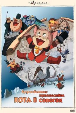 Постер фильма Кругосветное путешествие Кота в сапогах (1976)