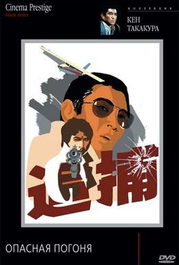 Постер фильма Опасная погоня (1976)