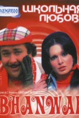 Постер фильма Школьная любовь (1976)