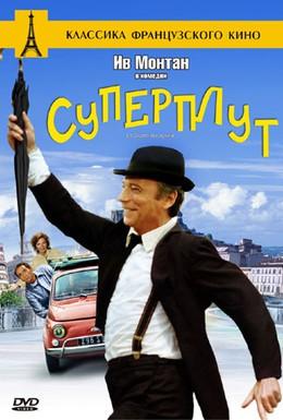 Постер фильма Суперплут (1976)
