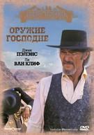 Оружие Господне (1976)