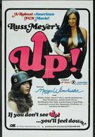 Встать! (1976)
