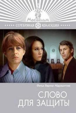 Постер фильма Слово для защиты (1976)