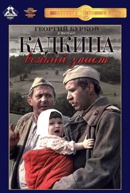 Постер фильма Кадкина всякий знает (1976)
