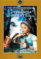 Степанова памятка (1976)