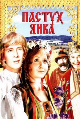 Постер фильма Пастух Янка (1976)