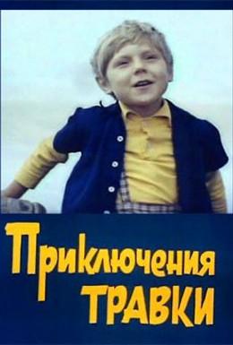 Постер фильма Приключения Травки (1976)
