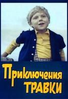 Приключения Травки (1976)