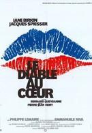 Дьявол в сердце (1976)