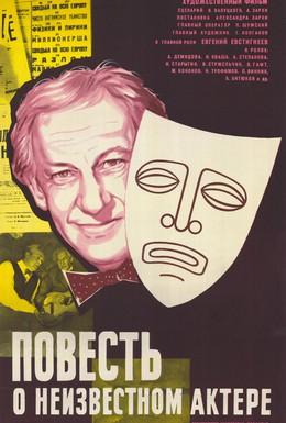 Постер фильма Повесть о неизвестном актере (1976)