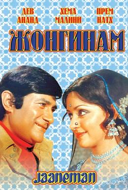 Постер фильма Жонгинам (1976)