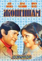 Жонгинам (1976)