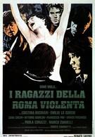 Дети с жестоких улиц Рима (1976)