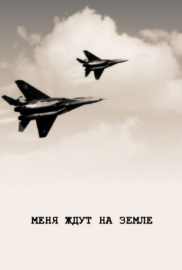 Постер фильма Меня ждут на земле (1976)
