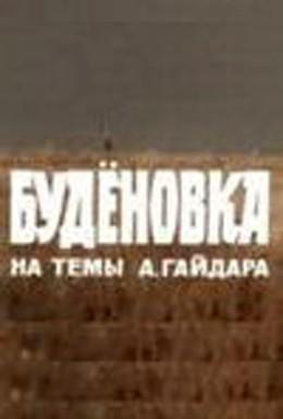Постер фильма Буденовка (1976)