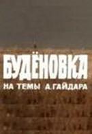 Буденовка (1976)