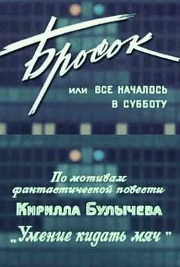 Постер фильма Бросок, или всё началось в субботу (1976)