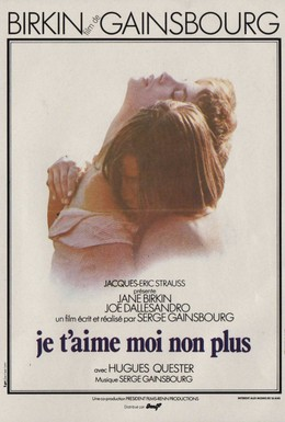 Постер фильма Я тебя люблю, я тоже не люблю (1976)