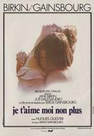 Я тебя люблю, я тоже не люблю (1976)