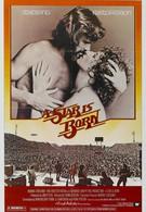 Звезда родилась (1976)