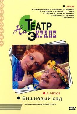 Постер фильма Вишнёвый сад (1976)