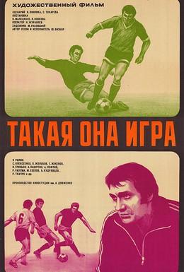 Постер фильма Такая она, игра (1976)