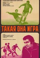 Такая она, игра (1976)