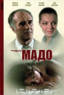 Постер фильма Мадо (1976)