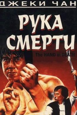 Постер фильма Рука смерти (1976)