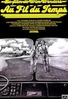 С течением времени (1976)
