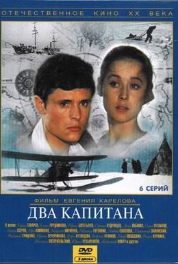 Постер фильма Два капитана (1976)