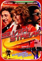 Серебряная стрела (1976)