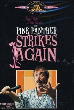 Постер фильма Розовая пантера наносит ответный удар (1976)