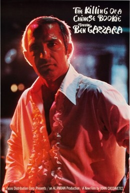Постер фильма Убийство китайского букмекера (1976)