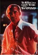Убийство китайского букмекера (1976)