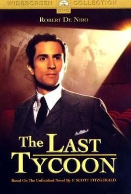 Постер фильма Последний магнат (1976)