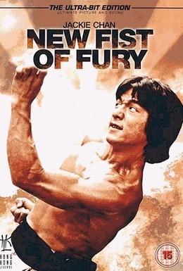 Постер фильма Новый яростный кулак (1976)