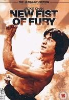 Новый яростный кулак (1976)