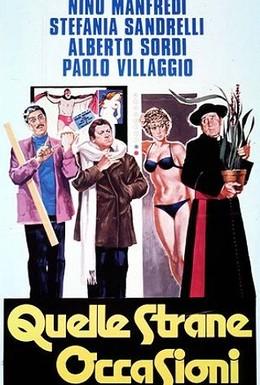 Постер фильма Те странные случаи (1976)