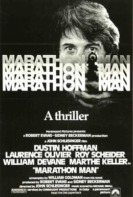 Постер фильма Марафонец (1976)
