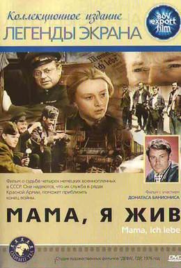 Постер фильма Мама, я жив (1976)
