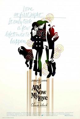 Постер фильма Вся жизнь (1974)