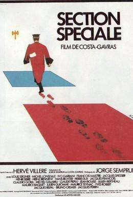 Постер фильма Специальное отделение (1975)