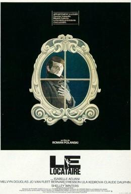 Постер фильма Жилец (1976)